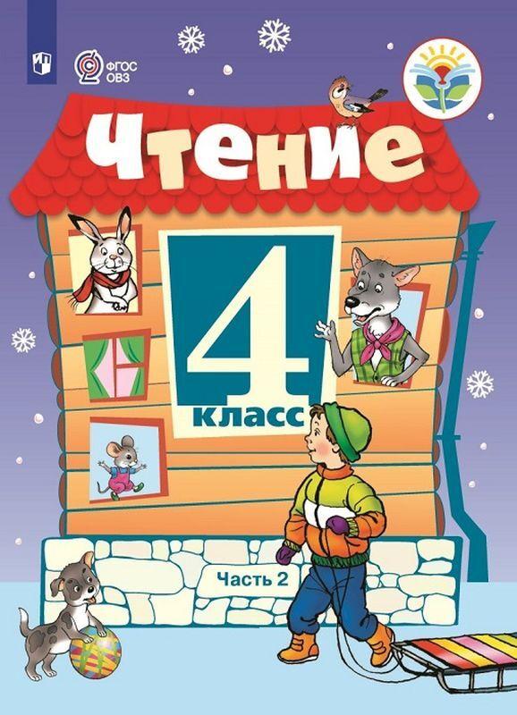 Чтение. 4 класс. Учебник. В 2 частях. Часть 2 | Ильина Светлана Юрьевна  #1