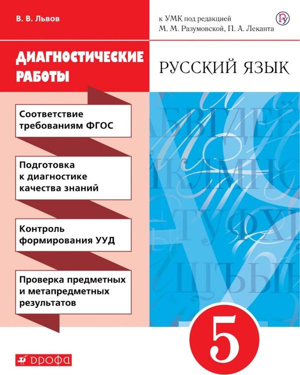Русский язык. 5 класс. Диагностические работы. К УМК под редакцией М. М. Разумовской, П. А. Леканта | #1