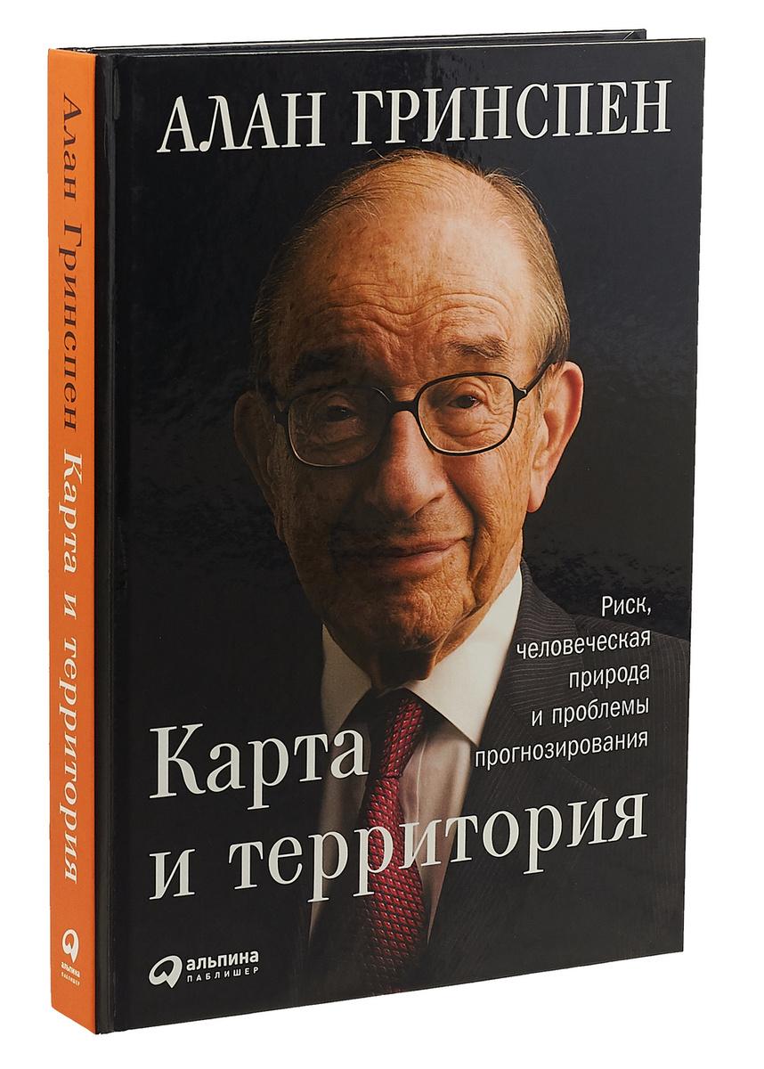 Карта и территория. Риск человеческая природа и проблемы прогнозирования   Гринспен Алан  #1
