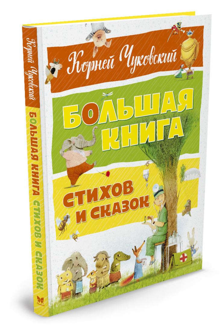 Большая книга стихов и сказок | Чуковский Корней, Олейников Игорь  #1