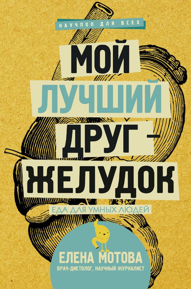Мой лучший друг - желудок : еда для умных людей   Мотова Елена Валерьевна  #1