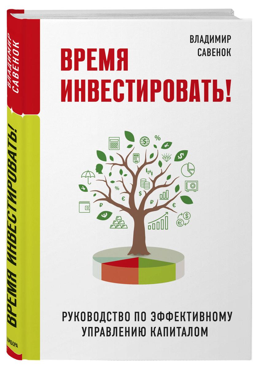 (2020)Время инвестировать! Руководство по эффективному управлению капиталом | Савенок Владимир Степанович #1