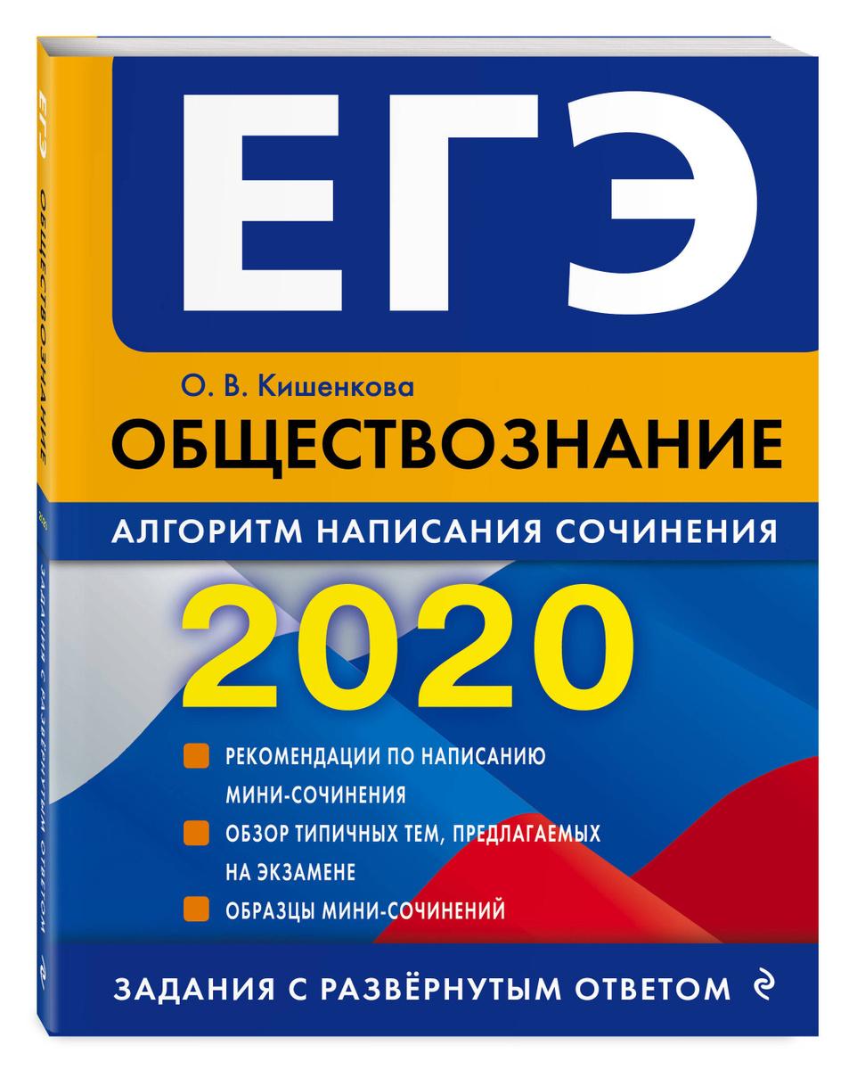 ЕГЭ-2020. Обществознание. Алгоритм написания сочинения | Кишенкова Ольга Викторовна  #1