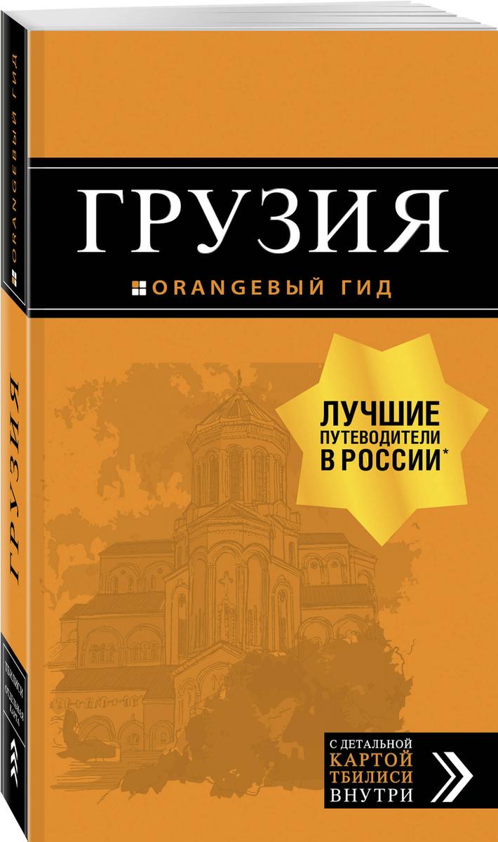 Грузия: путеводитель + карта. 3-е изд., испр. и доп. | Крузе Мария Андреевна  #1