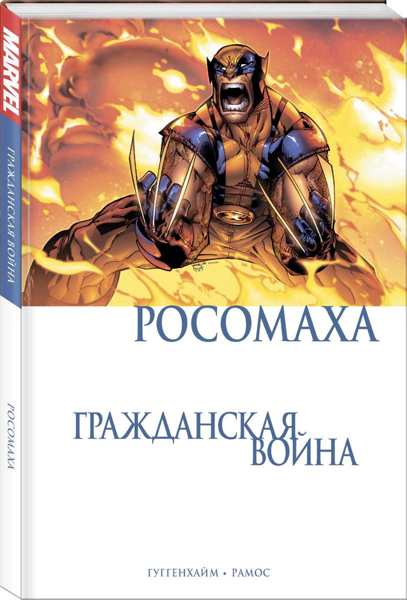 Росомаха. Гражданская война | Гуггенхайм Марк #1