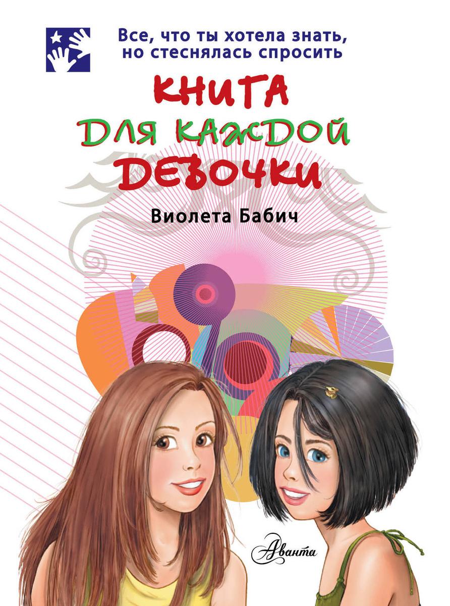 Книга для каждой девочки | Бабич Виолета #1