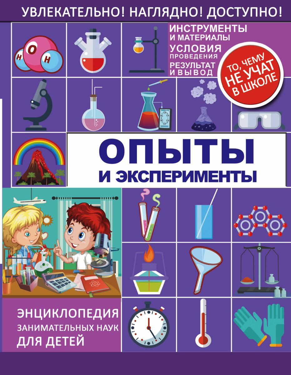 Опыты и эксперименты | Вайткене Любовь Дмитриевна, Филиппова Мира Дмитриевна  #1