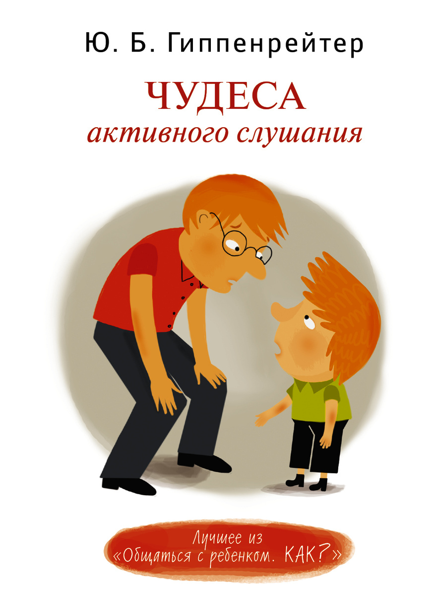 Чудеса активного слушания | Гиппенрейтер Юлия Борисовна  #1