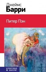 Питер Пэн | Барри Джеймс #1