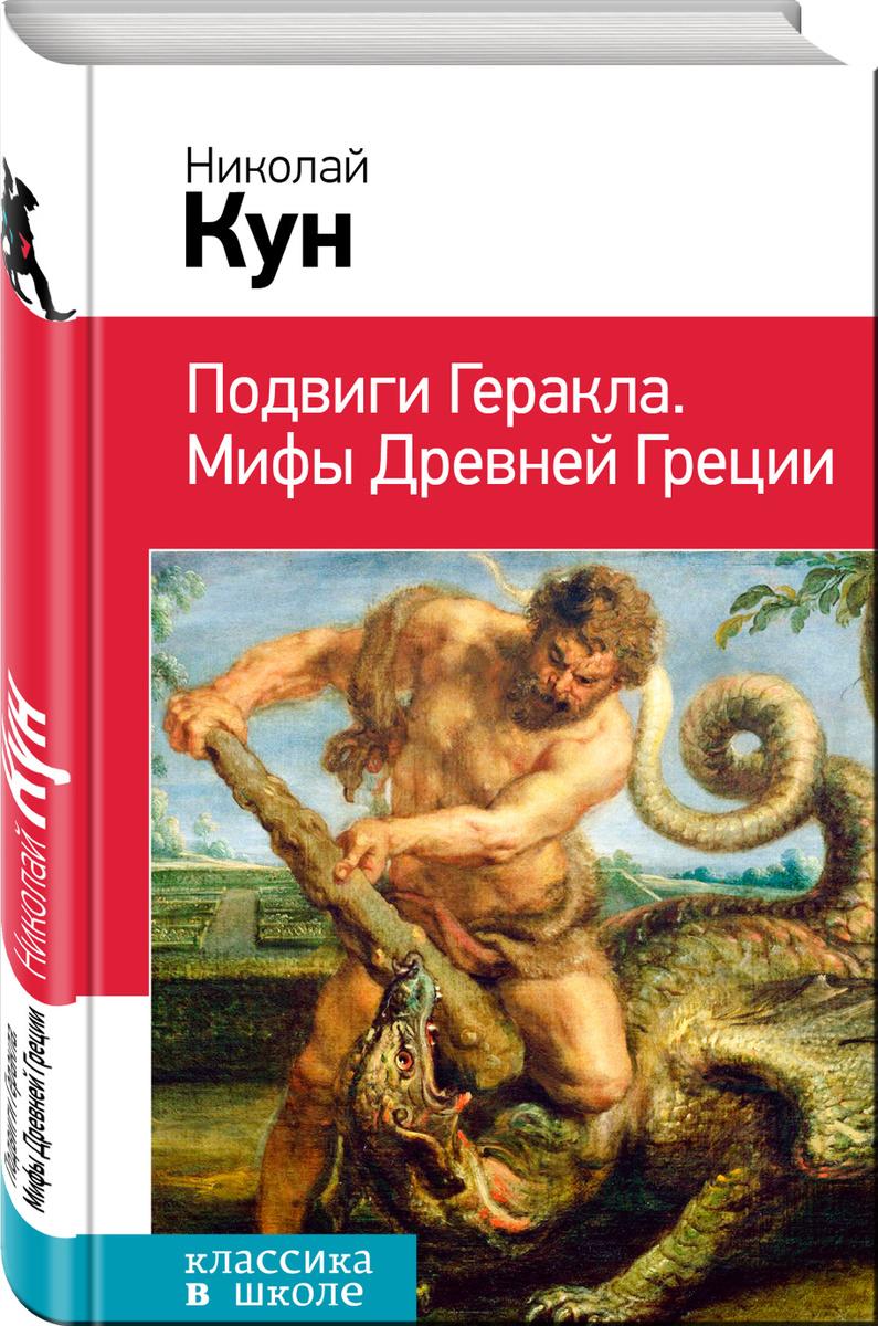 Подвиги Геракла. Мифы Древней Греции | Кун Николай Альбертович  #1