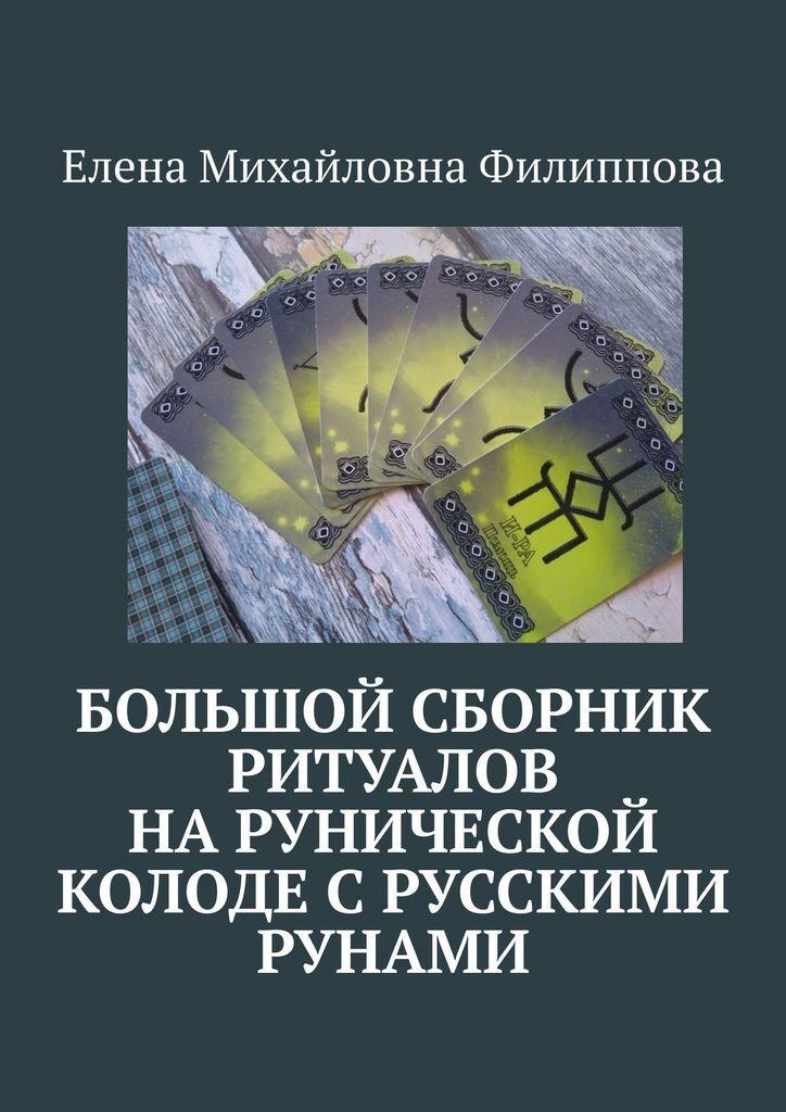 Большой сборник ритуалов на рунической колоде с русскими рунами  #1