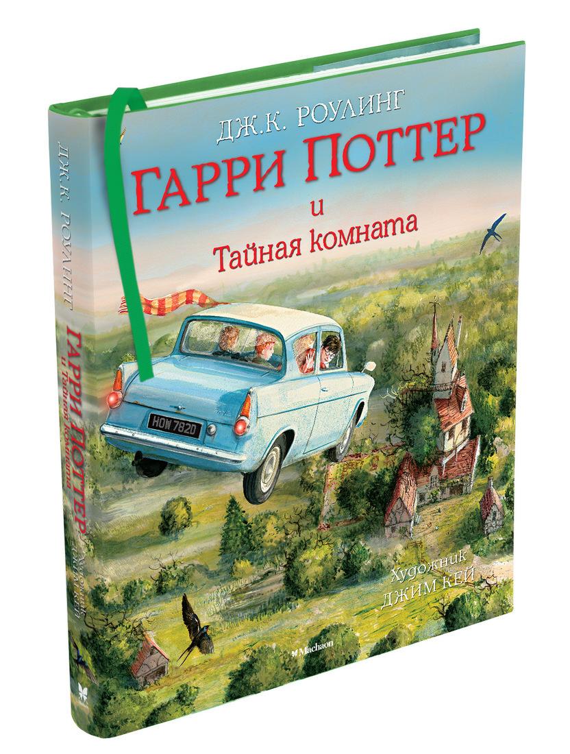 Гарри Поттер и Тайная комната (с цветными иллюстрациями)   Кей Джим, Роулинг Джоан Кэтлин  #1