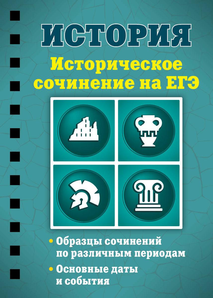 История. Историческое сочинение на ЕГЭ | Клоков Валерий Анатольевич  #1