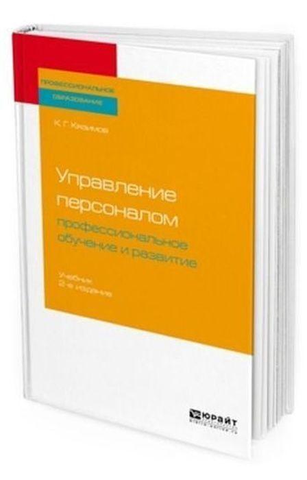Управление персоналом. Профессиональное обучение и развитие. Учебник для СПО | Кязимов Карл Гасанович #1
