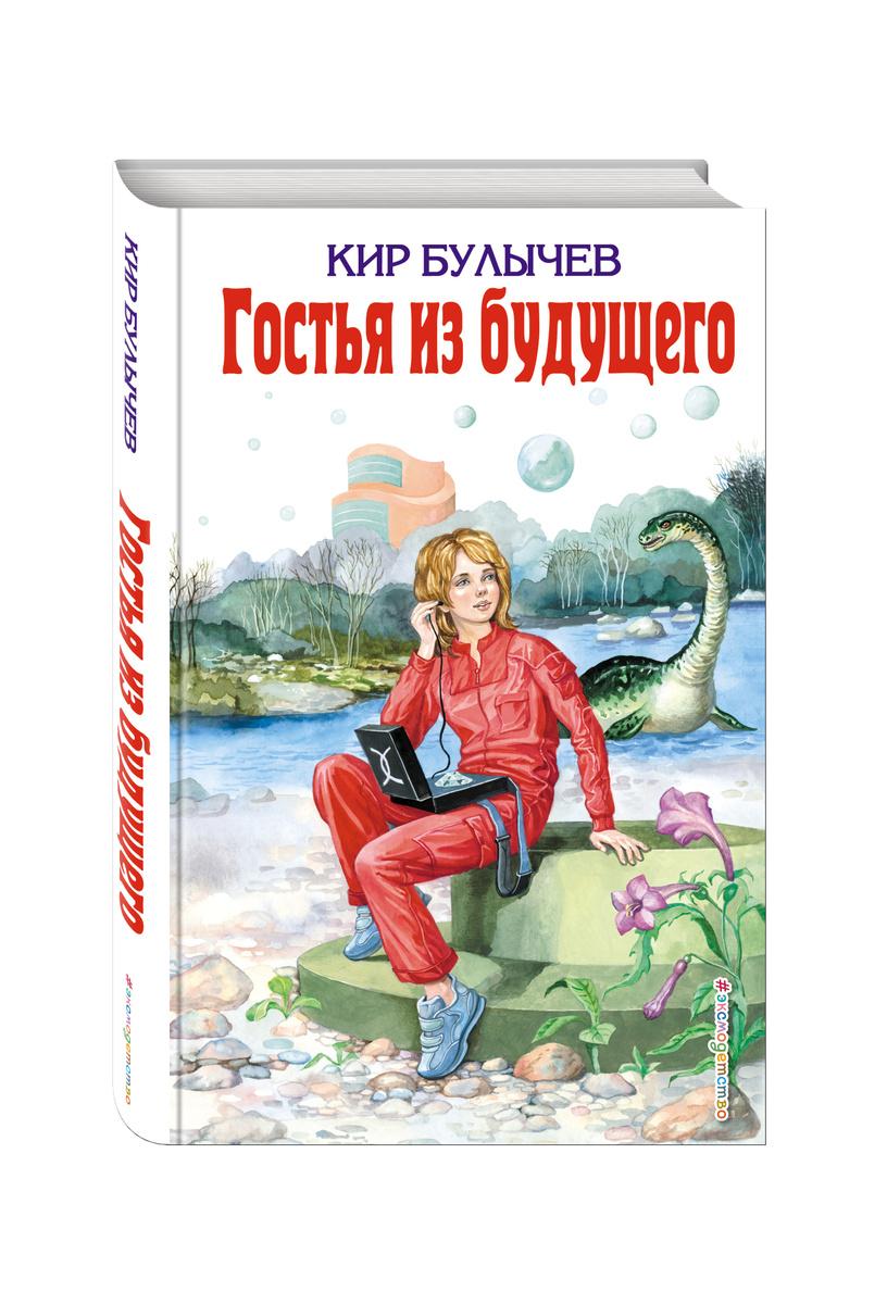 Гостья из будущего   Булычев Кир #1