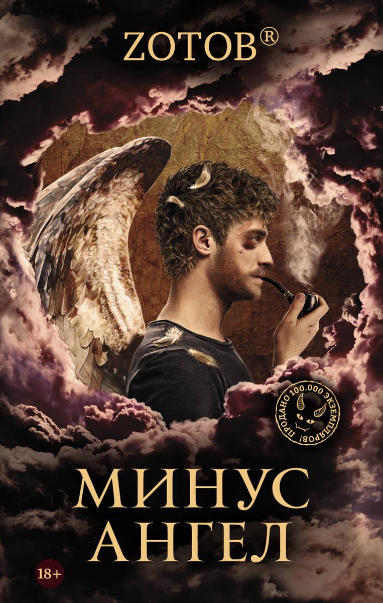 Минус ангел | Зотов (Zотов) Г. А. #1
