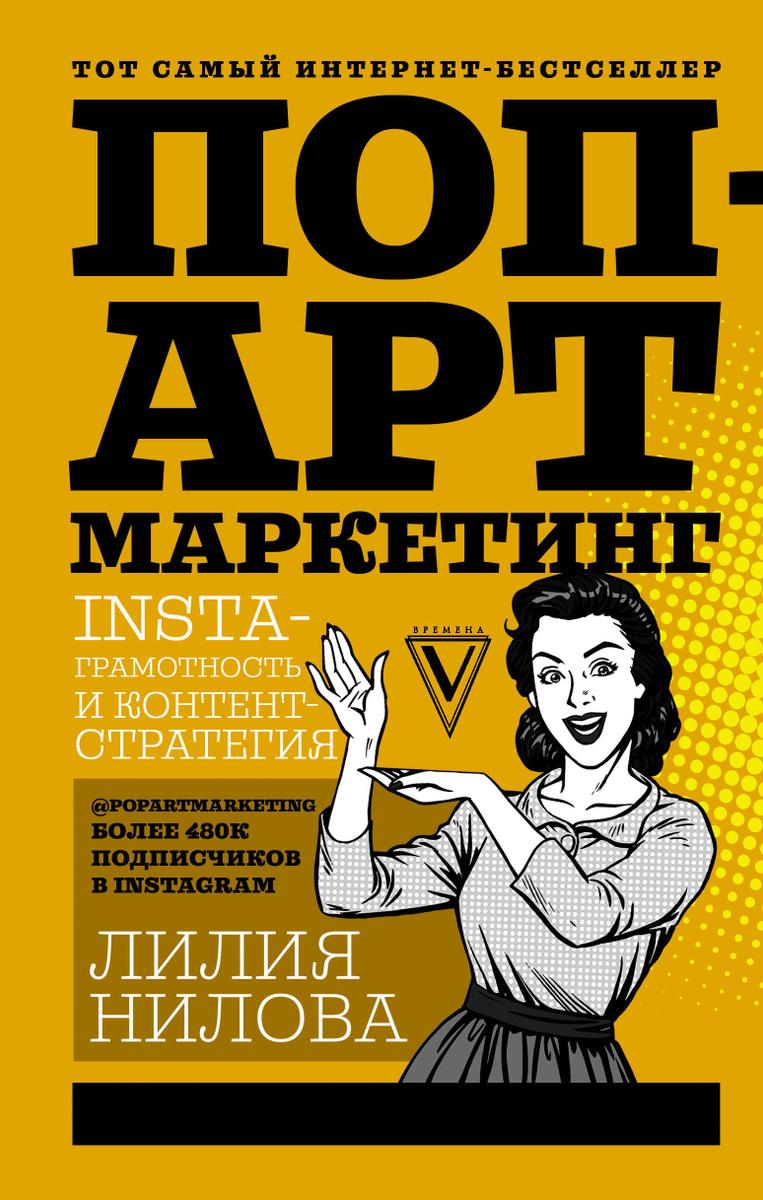 Поп-арт маркетинг: Insta-грамотность и контент-стратегия | Нилова Лилия Андреевна  #1