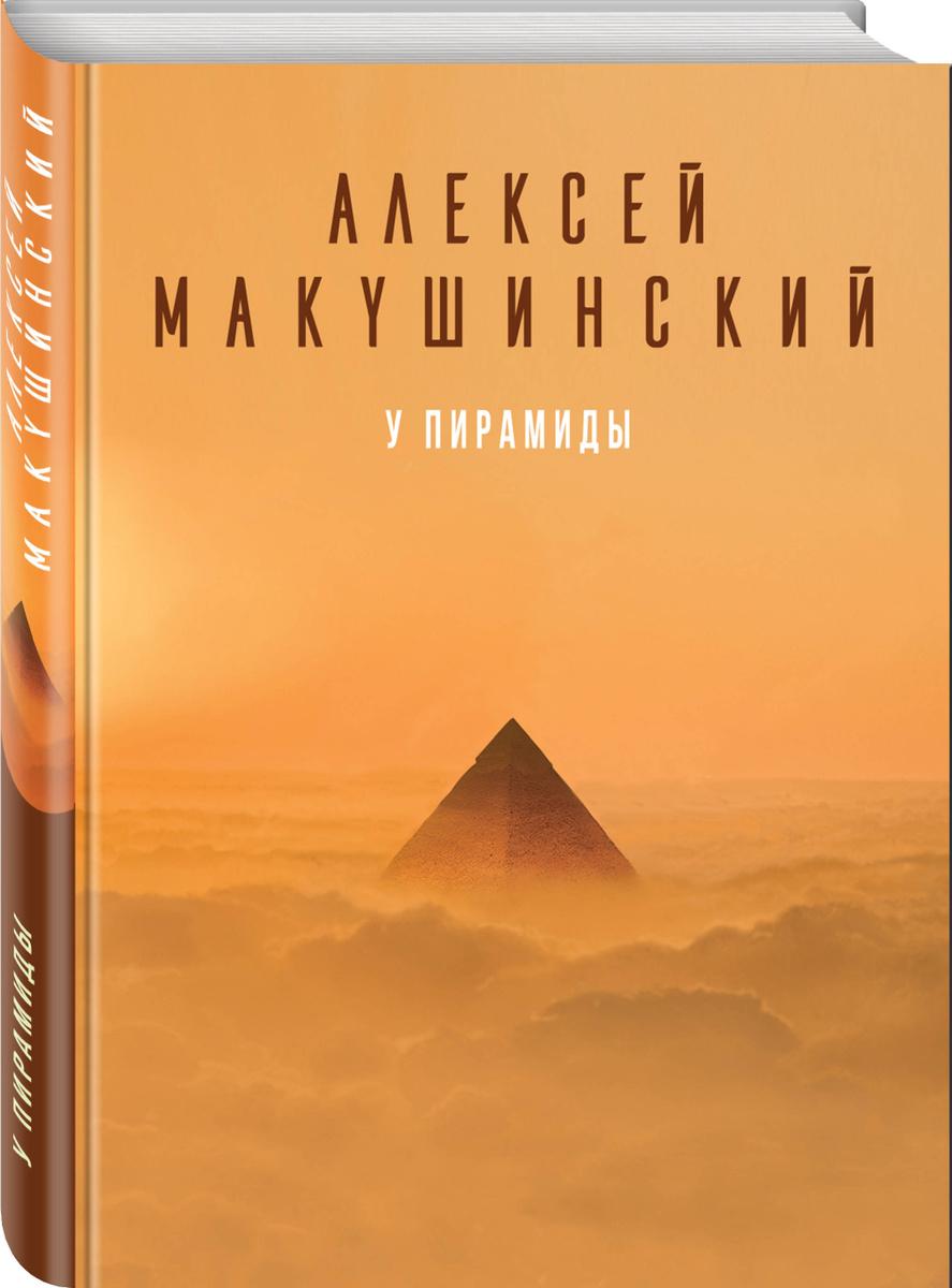 (2018)У пирамиды | Макушинский Алексей #1