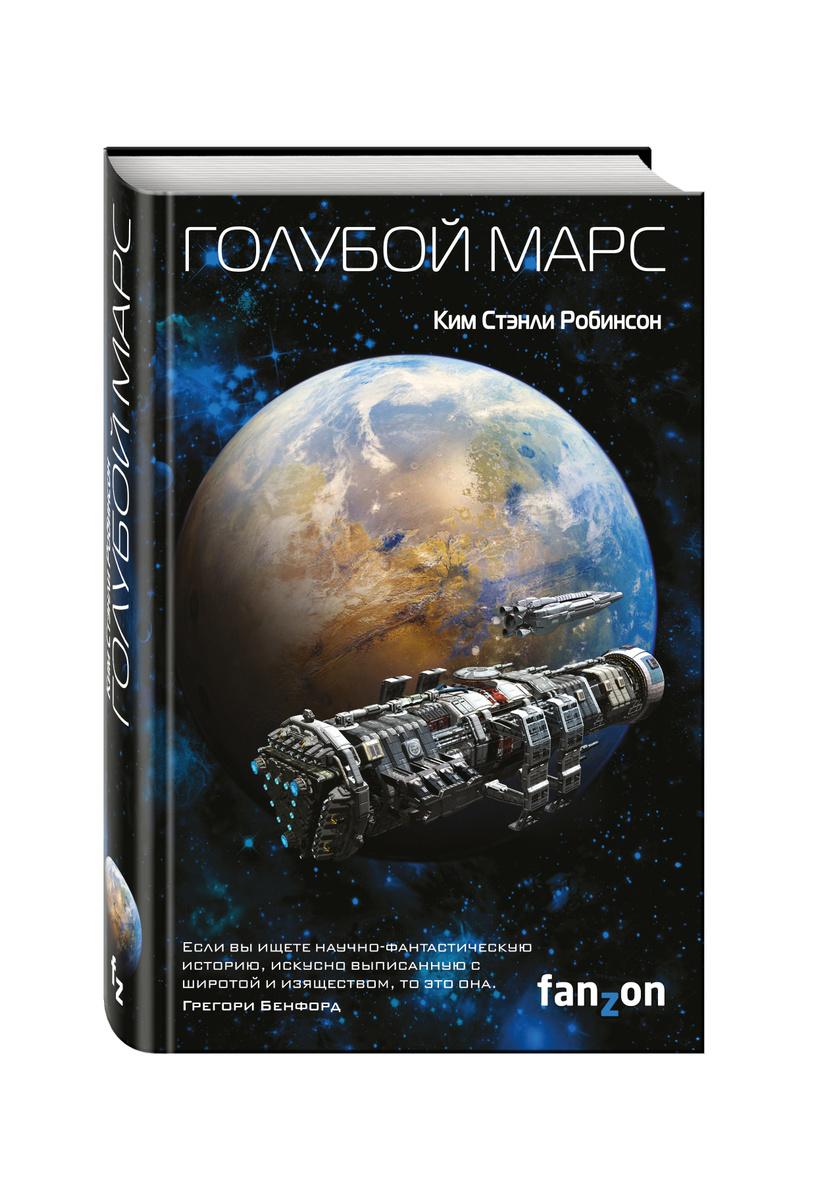 Голубой Марс | Робинсон Ким Стэнли #1