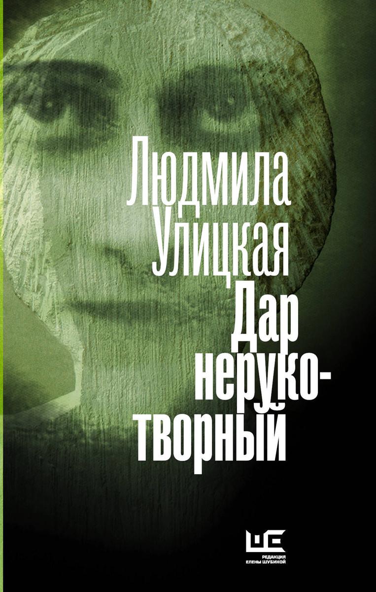 Дар нерукотворный | Улицкая Людмила Евгеньевна #1