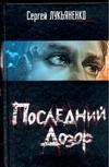 Последний дозор | Лукьяненко Сергей Васильевич #1