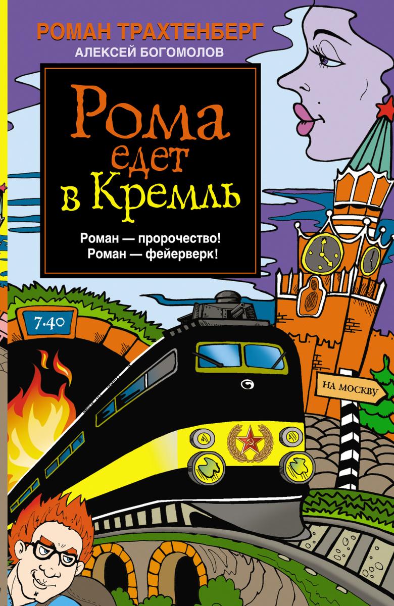 Рома едет в Кремль | Нет автора #1