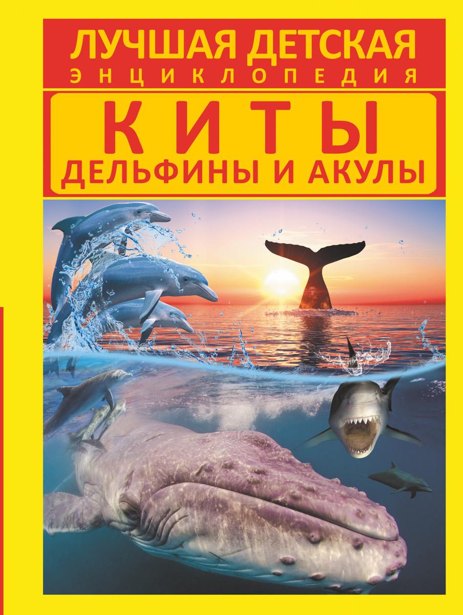 Киты, дельфины и акулы | Нет автора #1