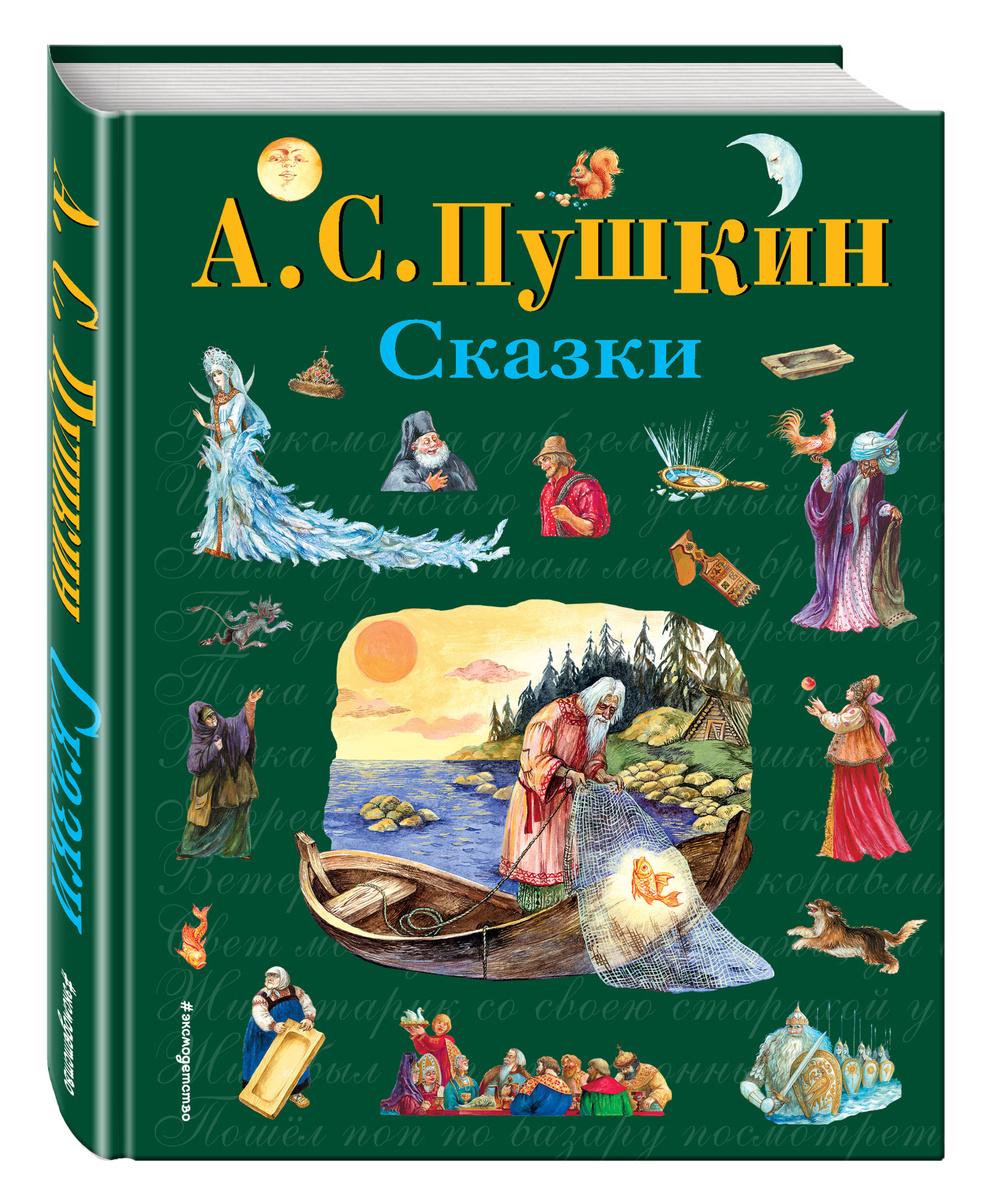 Сказки (ил. А. Власовой)   Пушкин Александр Сергеевич #1