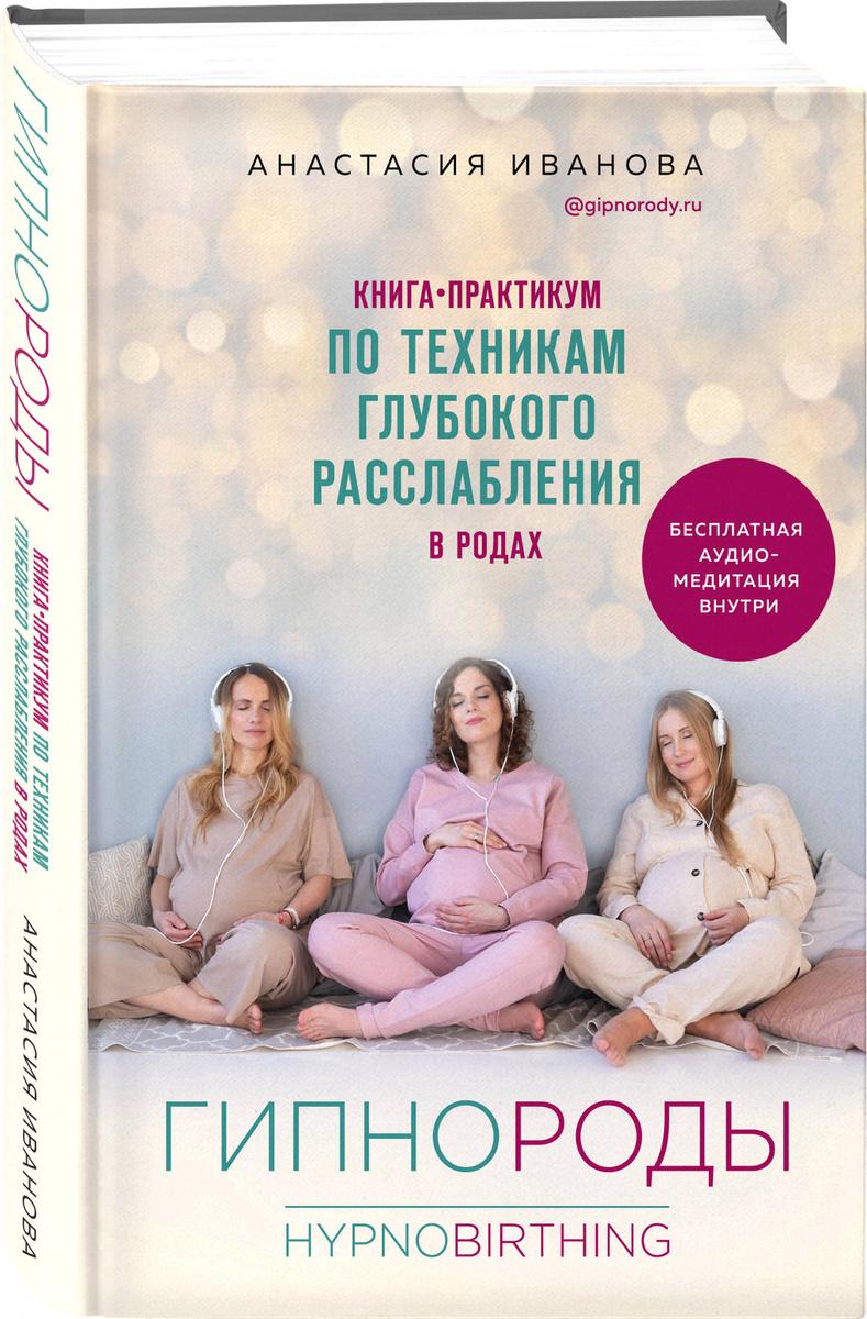 Гипнороды. Книга-практикум по техникам глубокого расслабления в родах | Иванова Анастасия Борисовна  #1