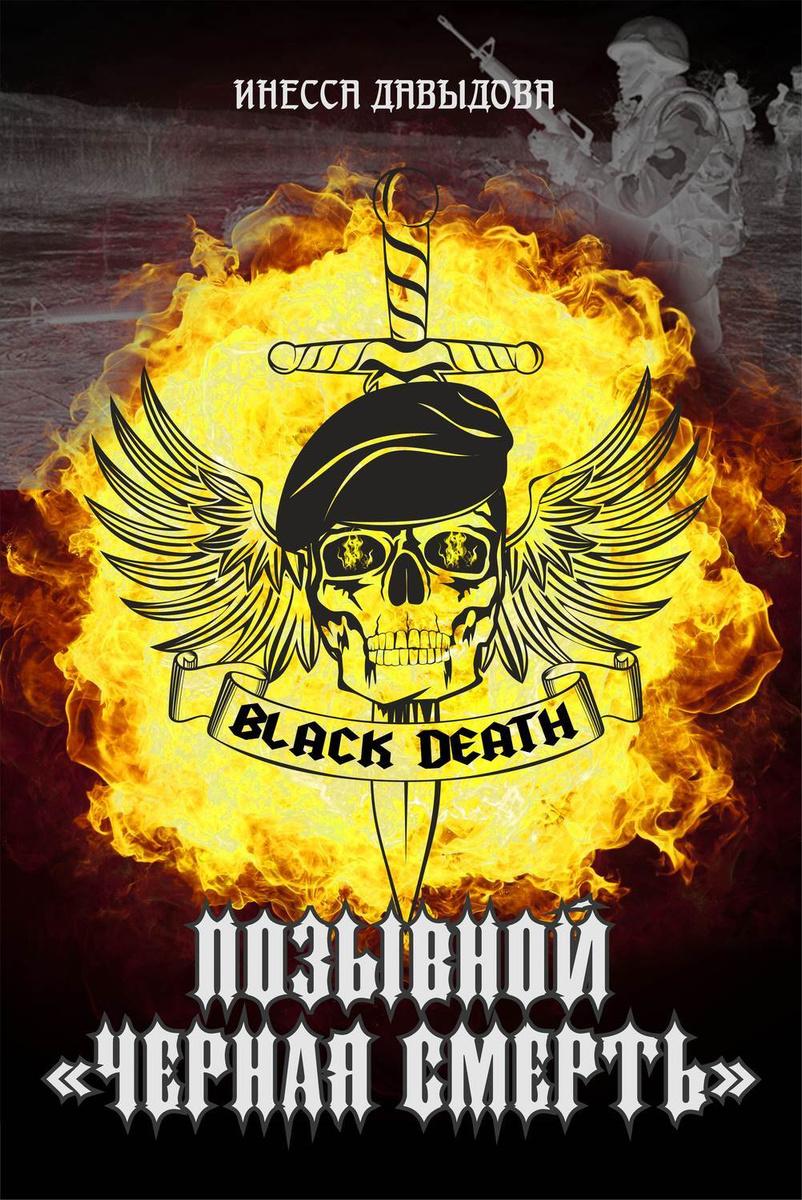 Позывной «Черная смерть» | Давыдова Инесса Рафаиловна #1