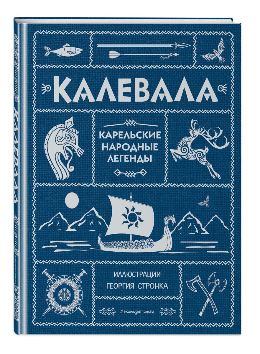 Калевала (ил. Г. Стронка)   Нет автора #1