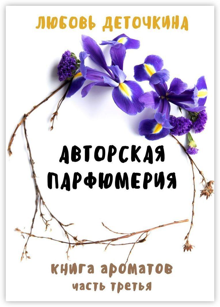 Авторская парфюмерия. Книга ароматов #1