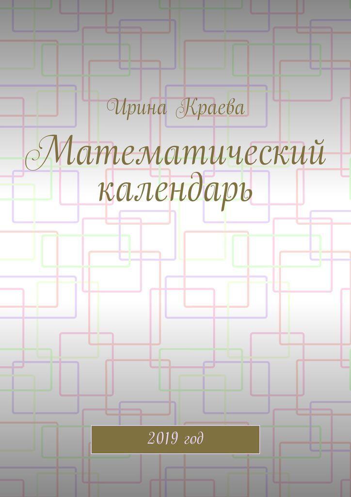 Математический календарь #1