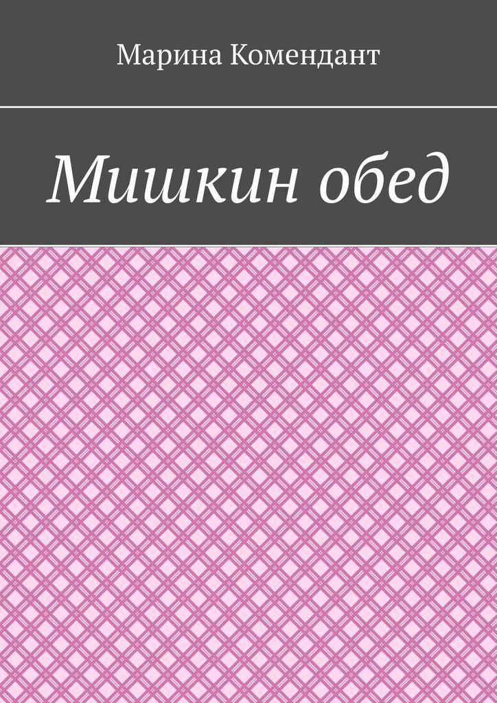 Мишкин обед #1