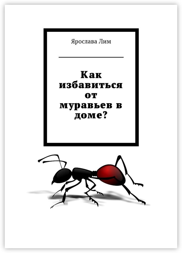 Как избавиться от муравьев в доме #1