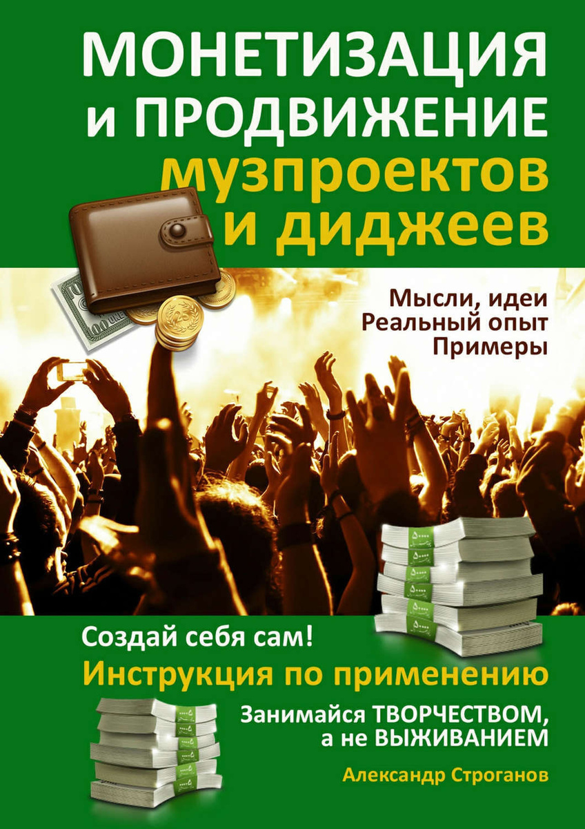 Монетизация и продвижение музпроектов и диджеев | Строганов Александр  #1