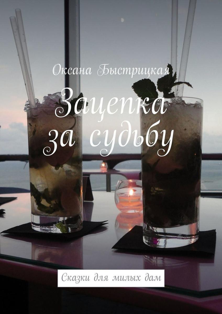 Зацепка за судьбу   Быстрицкая Оксана #1