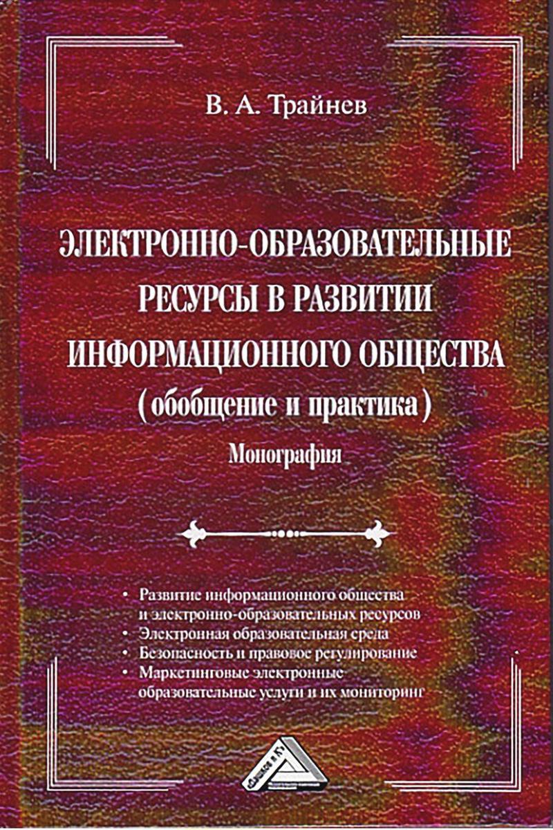 Электронно-образовательные ресурсы в развитии информационного общества | Трайнев Владимир Алексеевич #1