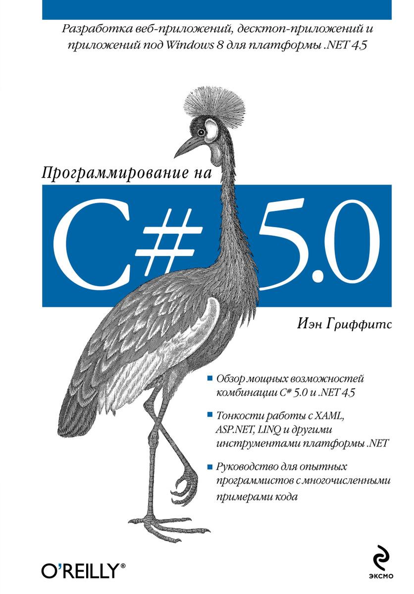 Программирование на C# 5.0 | Гриффитс Иэн #1