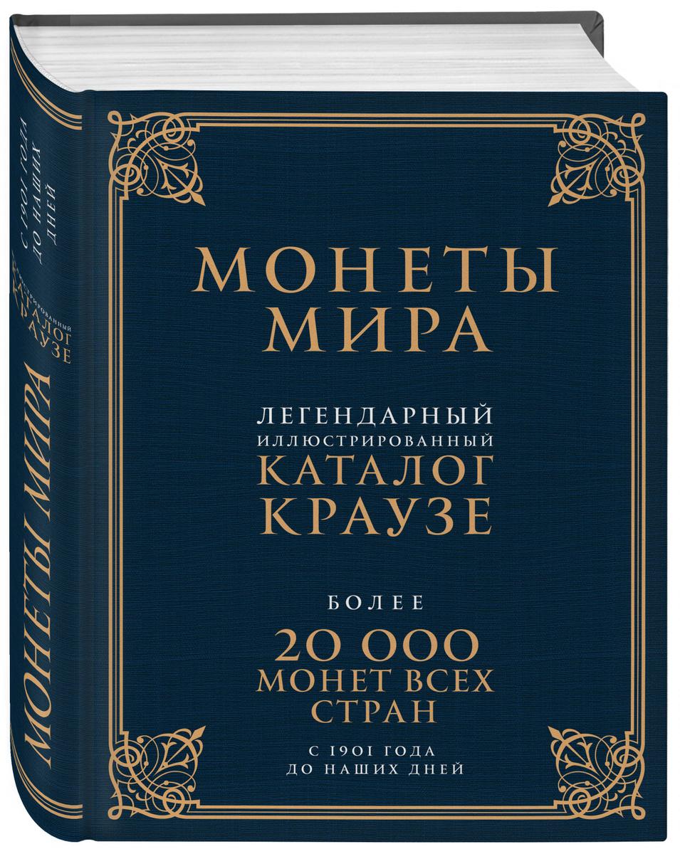 Монеты мира. Легендарный иллюстрированный каталог Краузе (подарочное оф.) | Кухай Джордж С.  #1