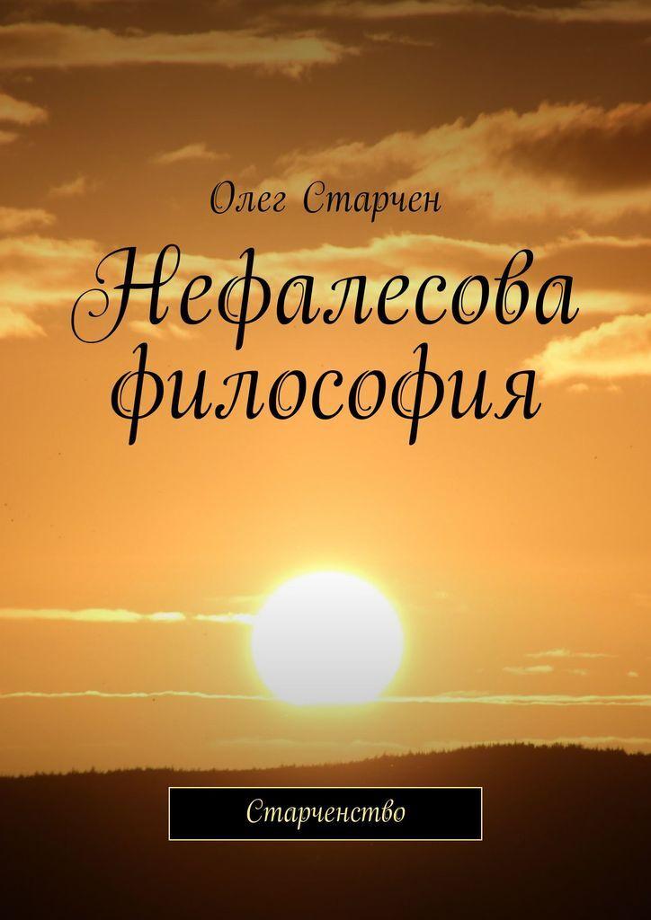Нефалесова философия #1