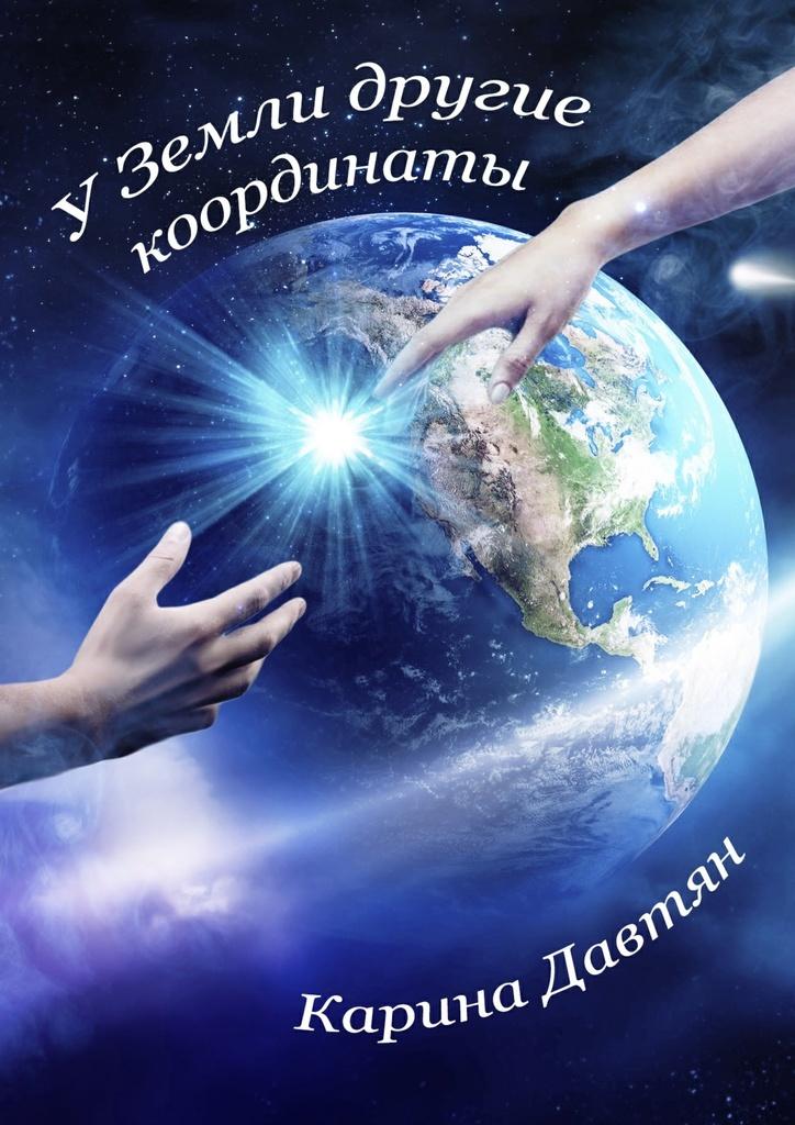 У Земли другие координаты #1