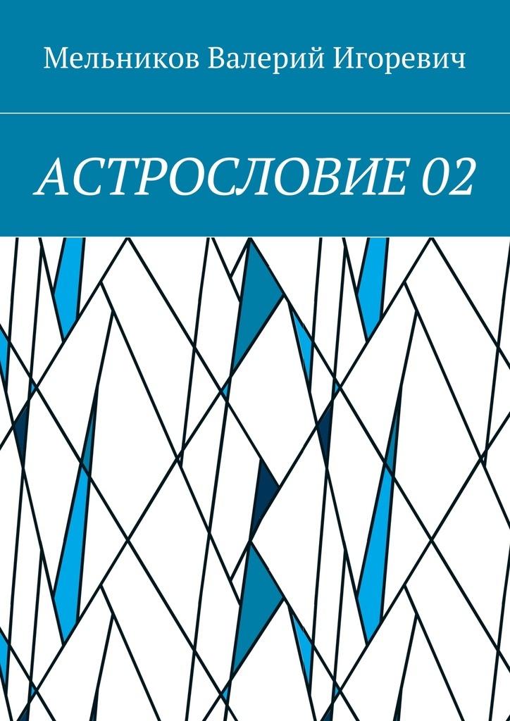 АСТРОСЛОВИЕ 02 #1