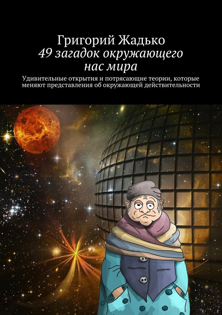 49 загадок окружающего нас мира #1