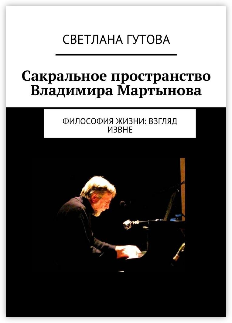 Сакральное пространство Владимира Мартынова #1