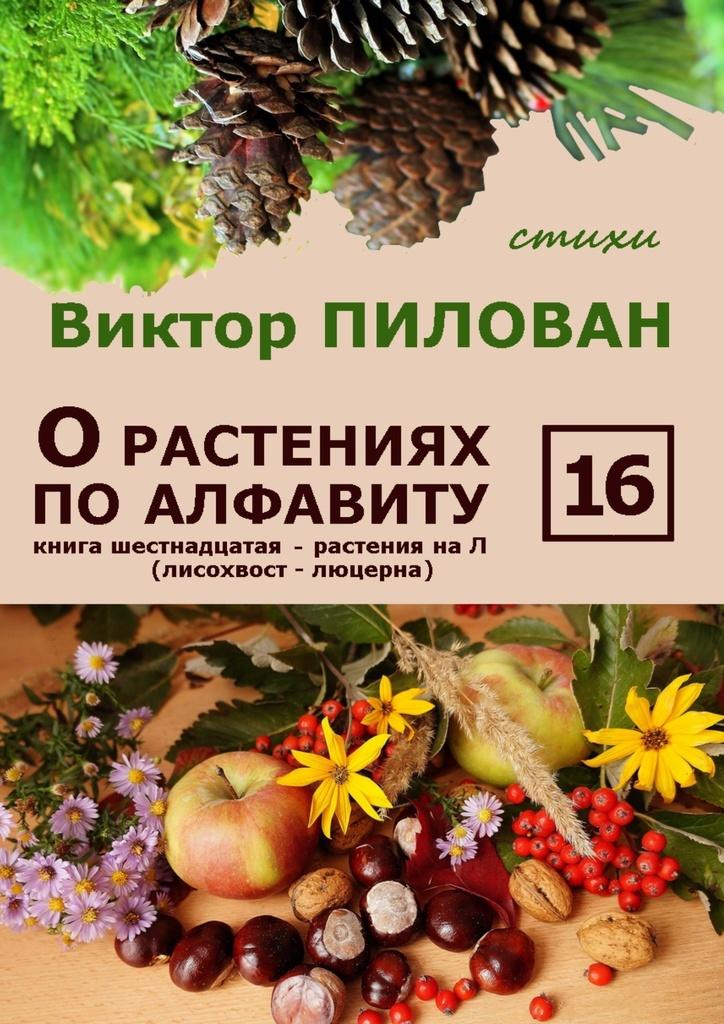 О растениях по алфавиту. Книга шестнадцатая. Растения на Л (лисохвост - люцерна)  #1