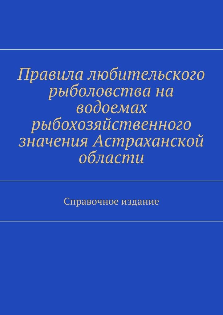 Правила любительского рыболовства на водоемах рыбохозяйственного значения Астраханской области  #1