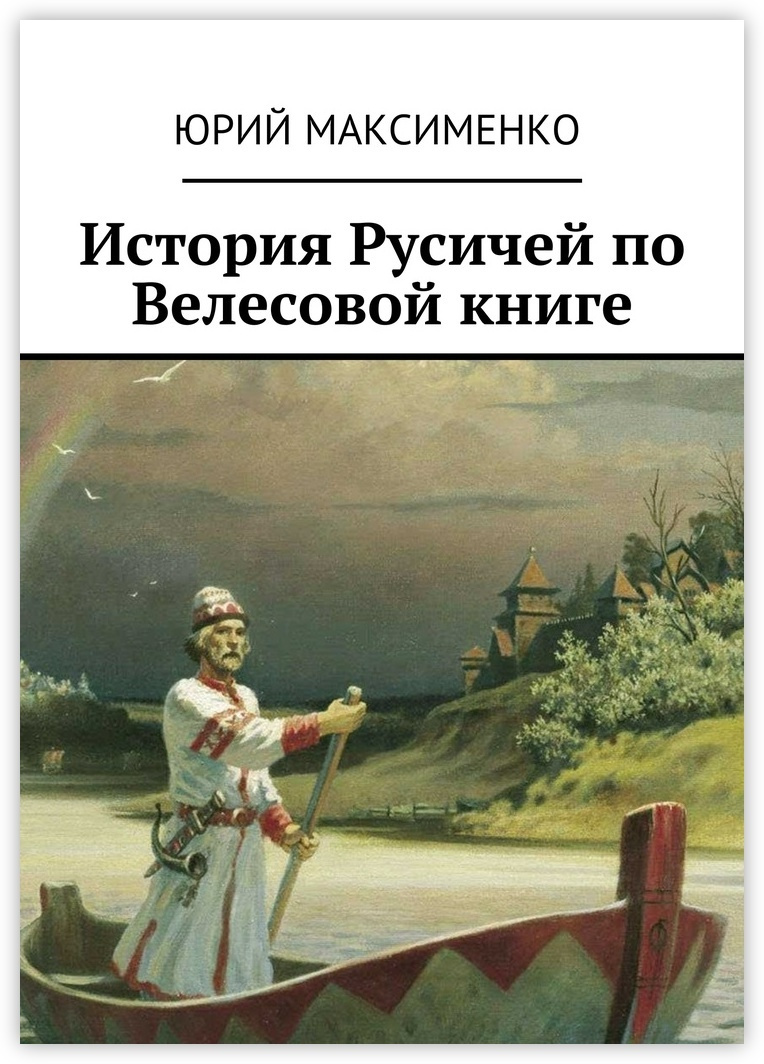 История Русичей по Велесовой книге #1