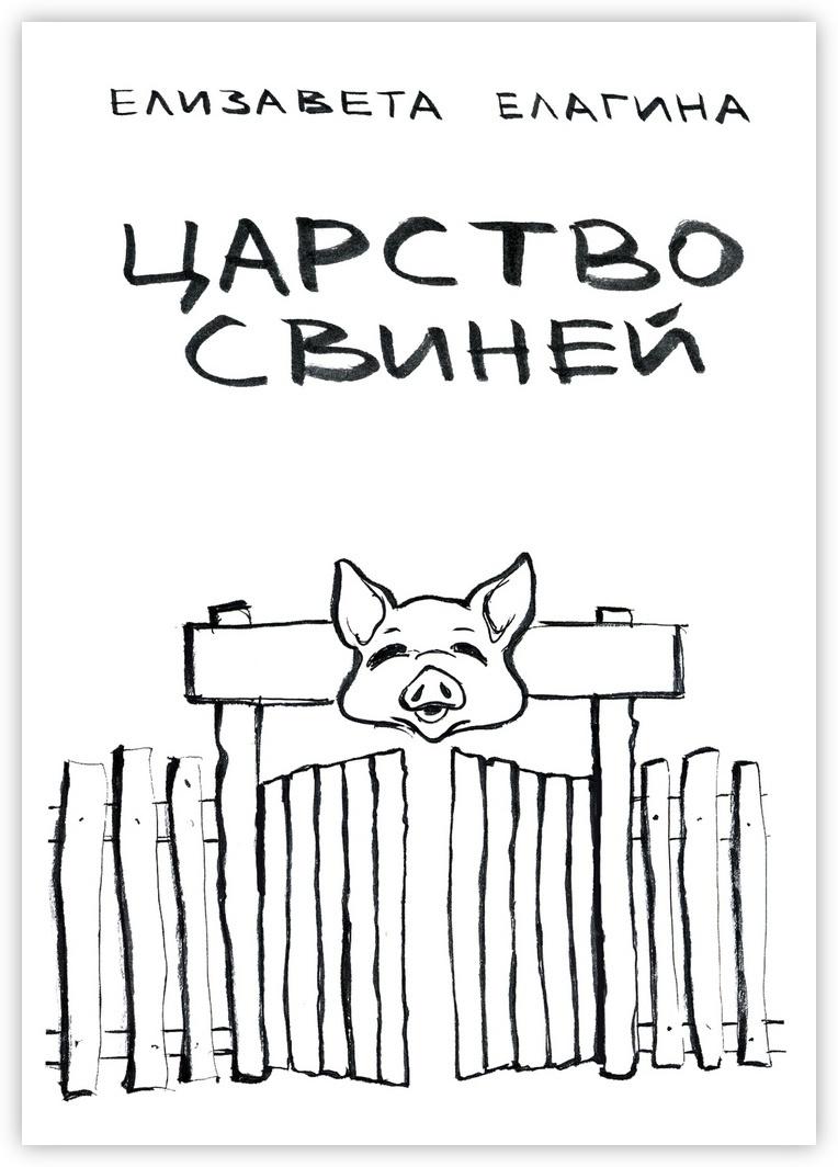 Царство свиней #1