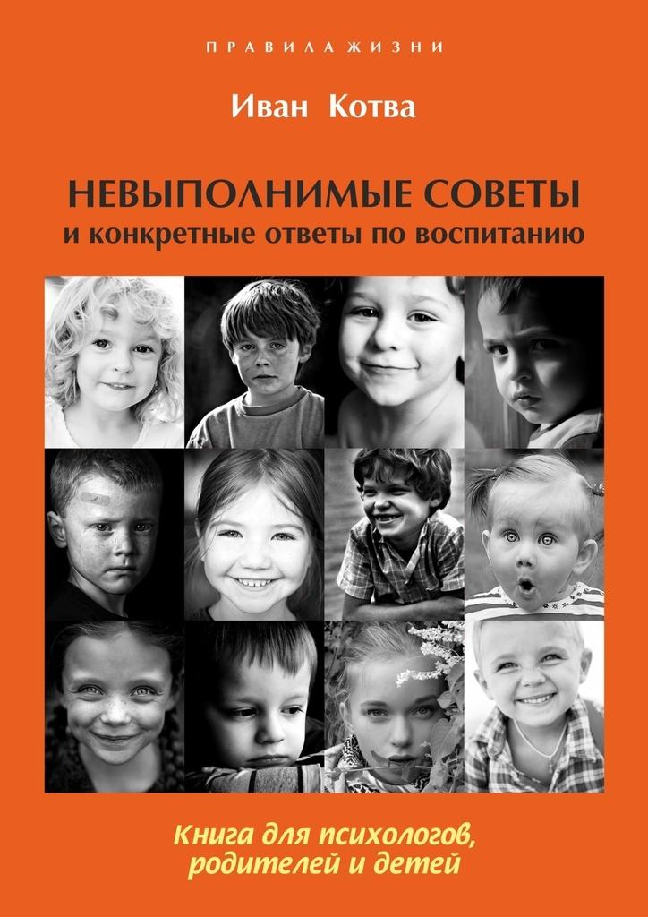 Невыполнимые советы и конкретные ответы по воспитанию #1